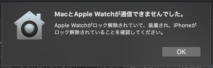 MacとAppleWatchが通信できませんでした