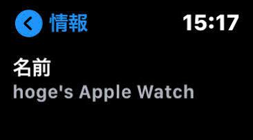 変更されたAppleWatch名