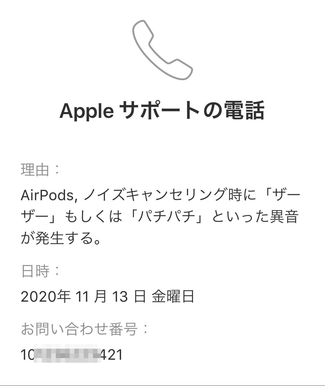 Appleサポートへの電話