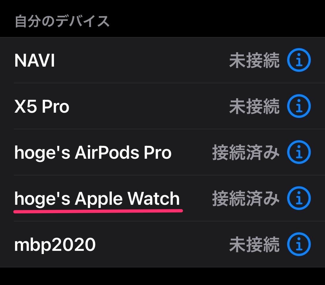 Bluetoothで表示されたAppleWatch名