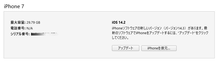 iPhoneを復元