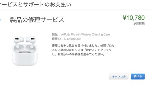 Appleサポート利用時の注意点。無償修理なのに金額表示されて焦った!