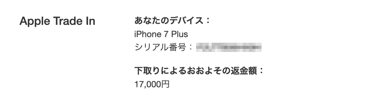 iPhone7Plus下取り金額