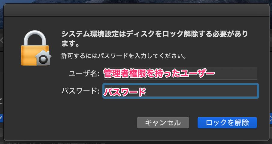 システム環境設定はディスクをロック解除する必要があります
