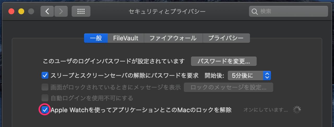 Apple Watchを使ってアプリケーションとこのMacのロックを解除