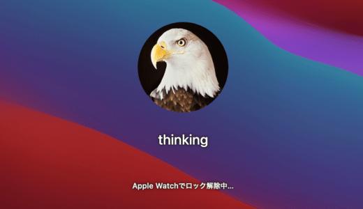 AppleWatchでMacを自動ロック解除する方法