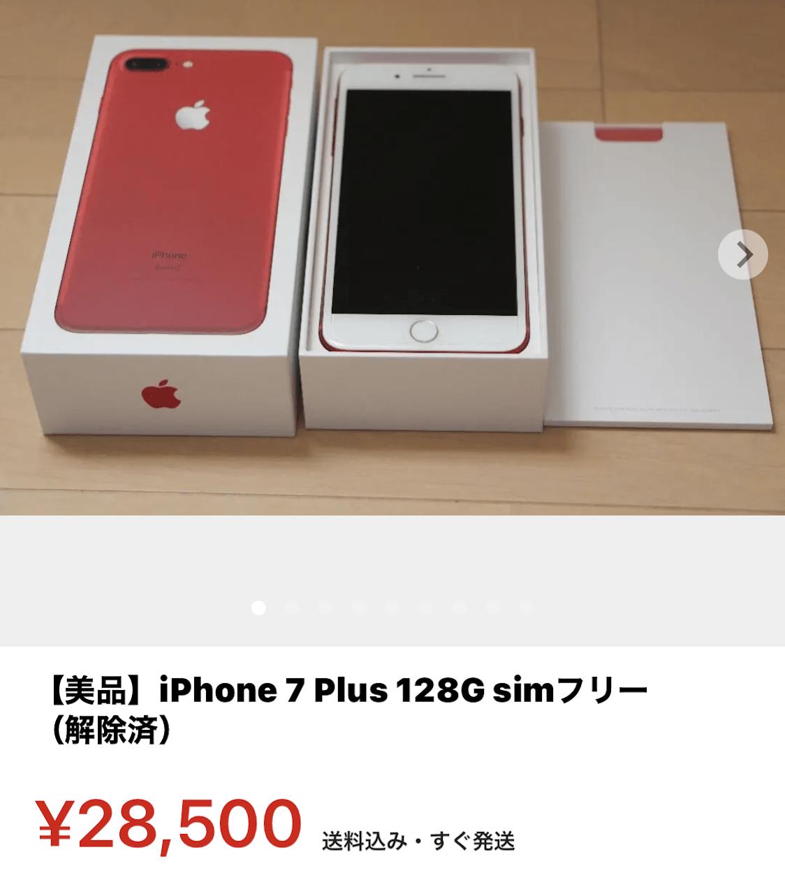 メルカリ出品したiPhone7Plus