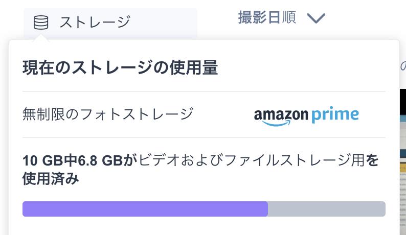 AmazonPhostsストレージ管理