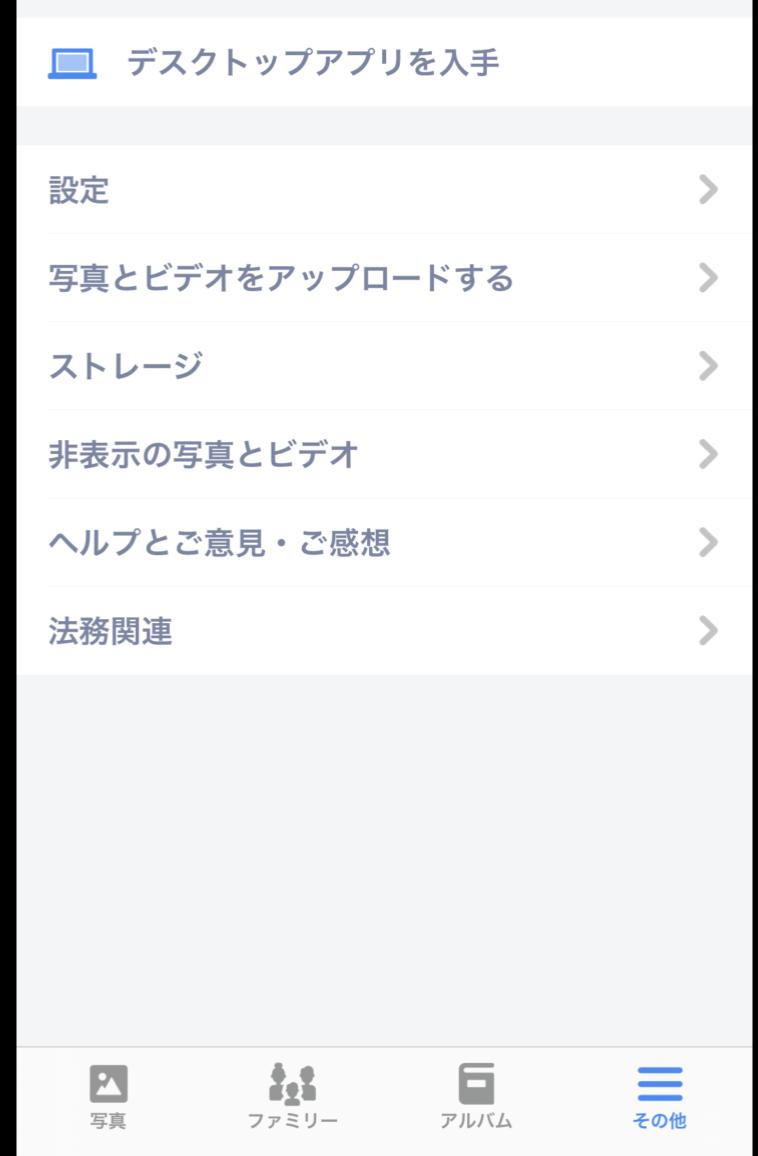 iphoneのAmazonPhotosアプリ設定