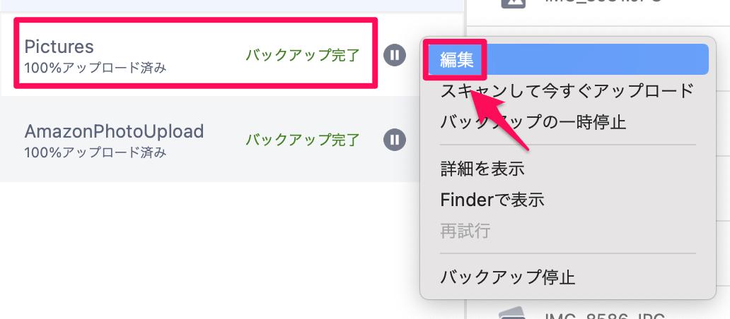 AmazonPhotosバックアップタスク編集