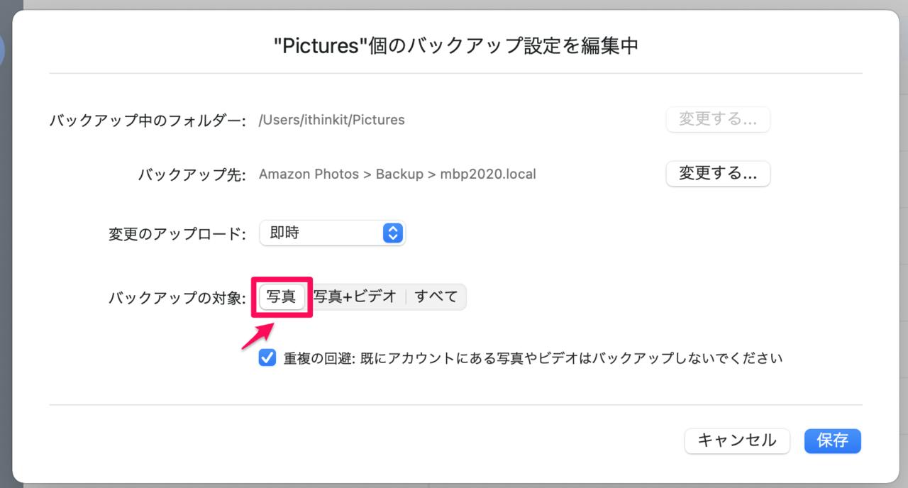 AmazonPhotosバックアップ対象を写真のみ