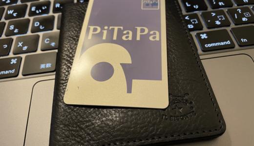 PiTaPa(ピタパ)紛失時の対処法。焦らずサービス停止しよう!
