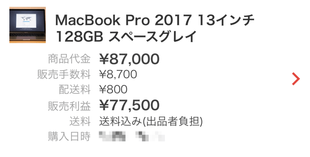 MacBookPro配送料
