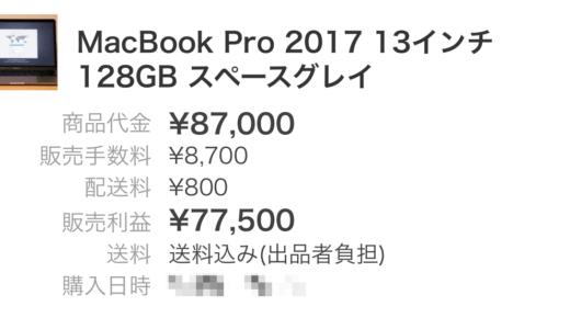らくらくメルカリ便配送料まとめ。宅急便60サイズ700円がほとんどだった
