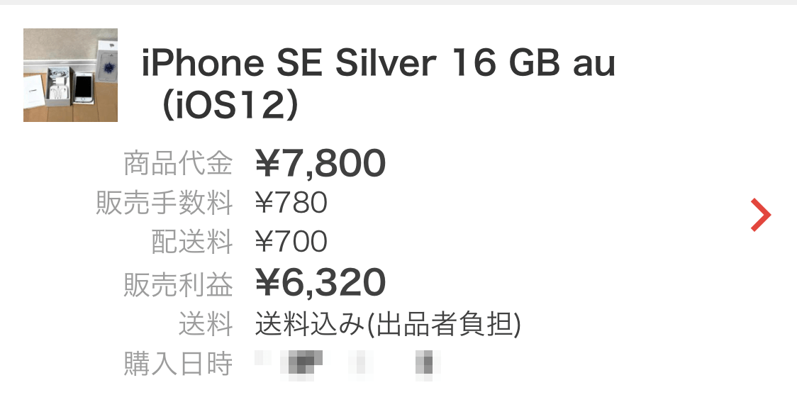 iPhoneSEメルカリ配送料