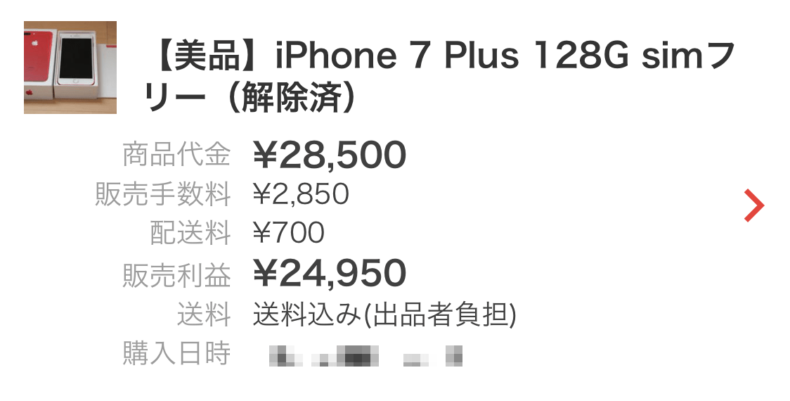 iPhone7Plus配送料