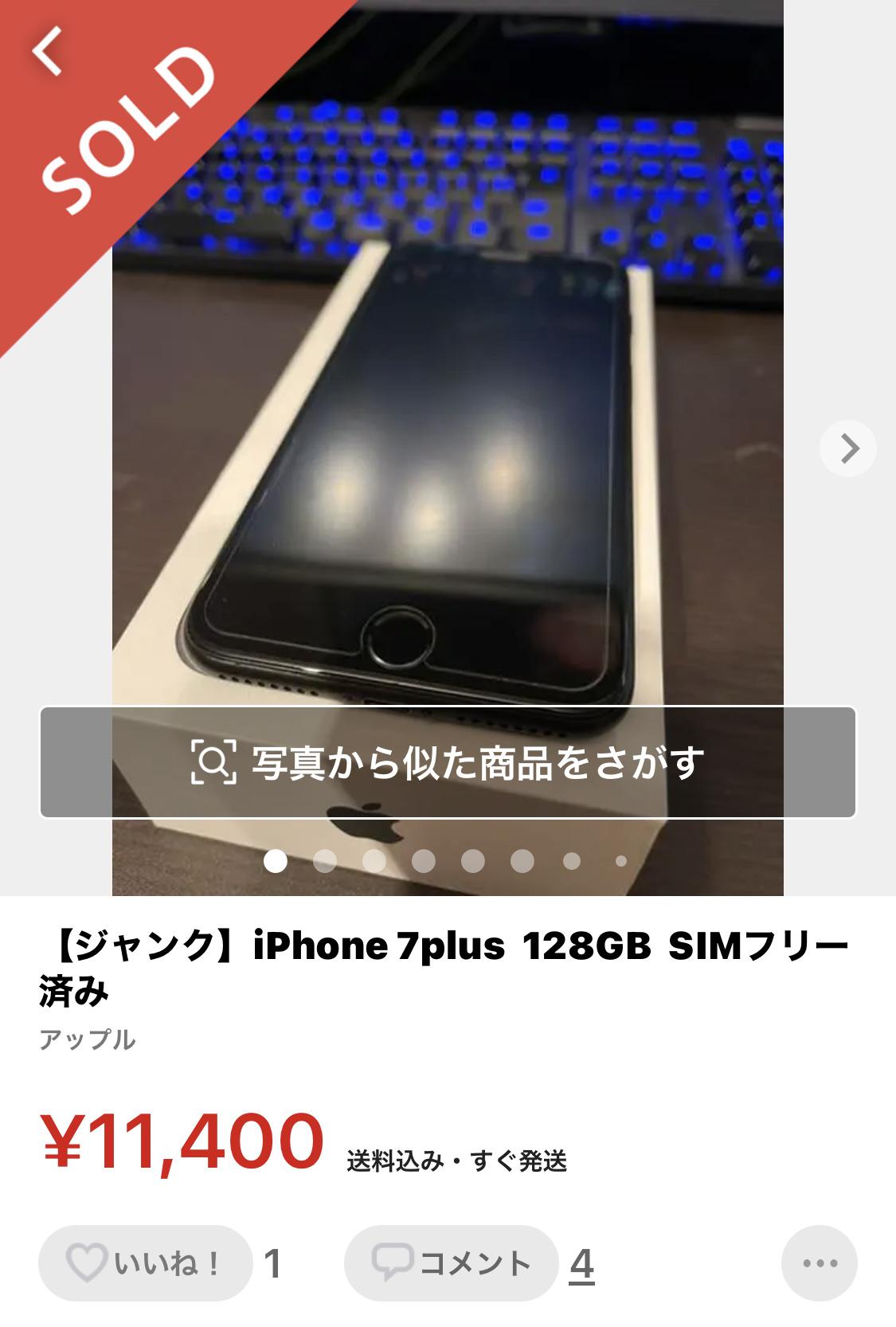 落札価格の良いiPhone7ジャンク品