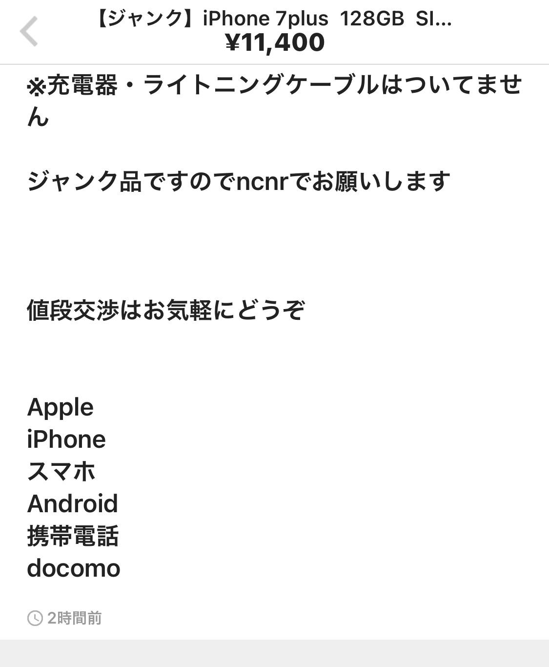 2時間前に落札されたiPhone7ジャンク品