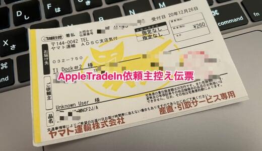 AppleTradeInの買取金額と利用の流れについて