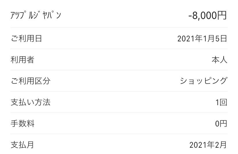アップルジャパンからの返金