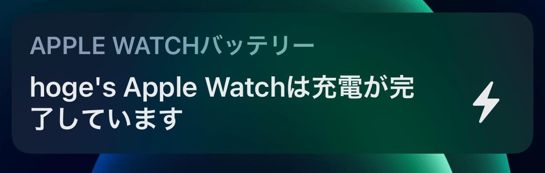 AppleWatch充電完了通知