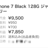メルカリで落札されたiPhone7ジャンク品