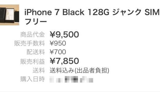 メルカリでiPhoneジャンク売れた。iPhone7落札金額がコレ!