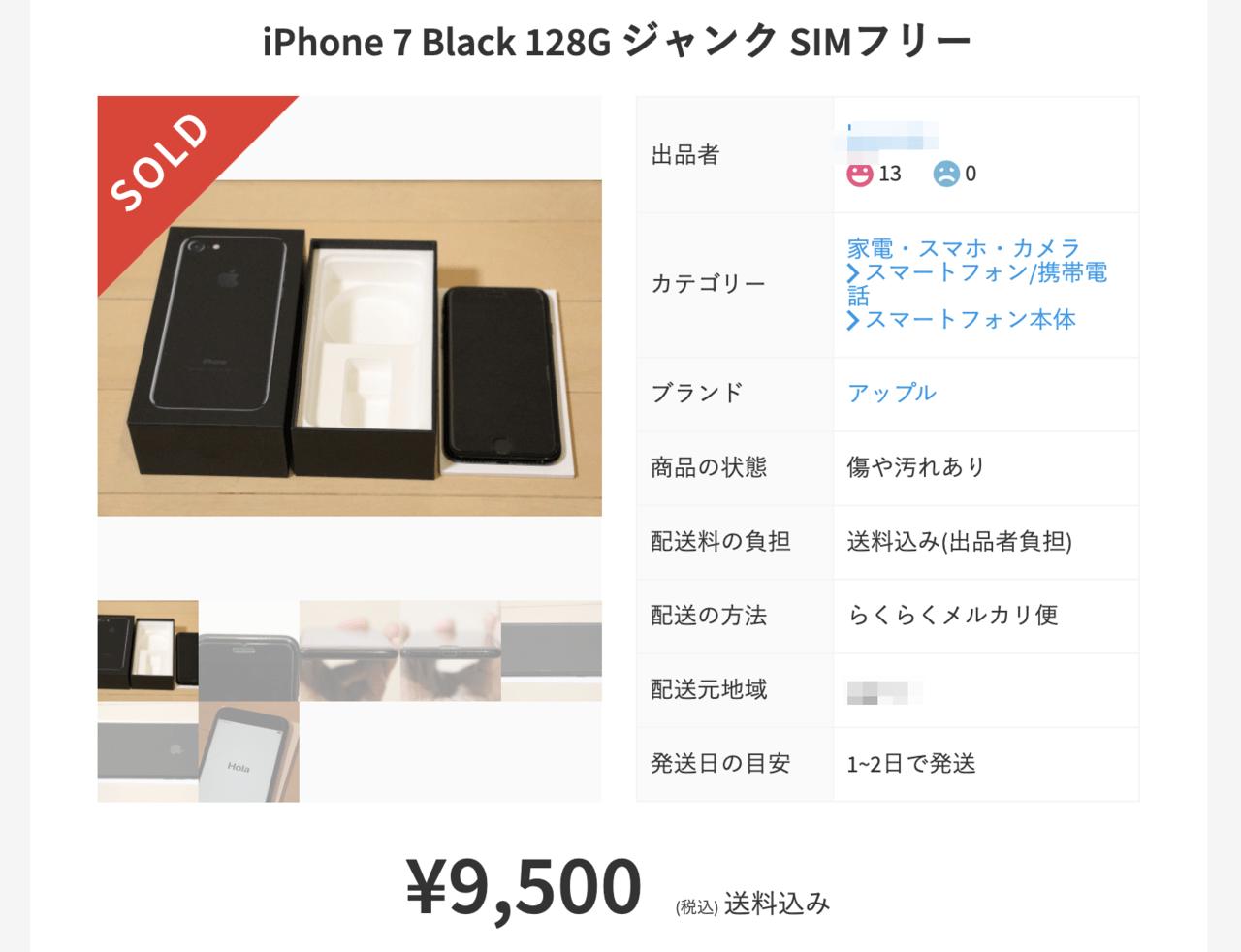 メルカリ出品時のiPhone7ジャンク品