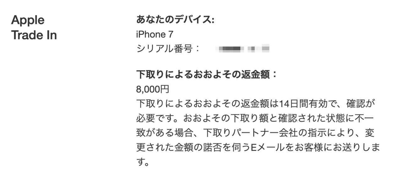 下取りに出すデバイスメール