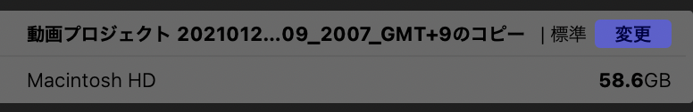 finalcutproの使用ライブラリ