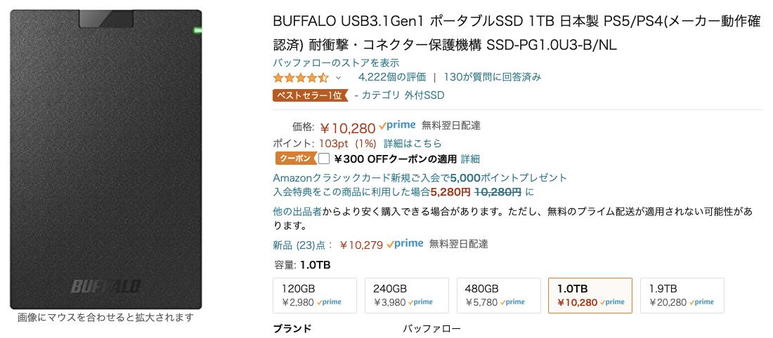 バッファローSSD-PG1.0U3-B