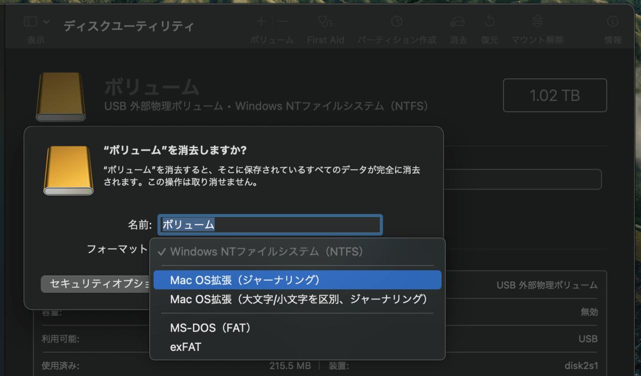 Macでフォーマット