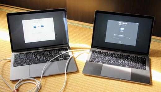 Macでデータ移行する方法。移行アシスタントを使ってピアツーピアで
