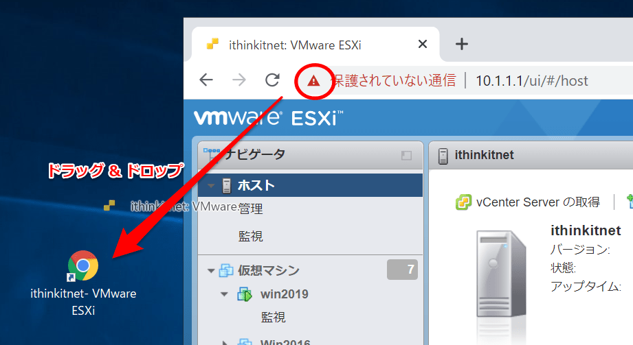 Chromeウェブサイトリンク作成