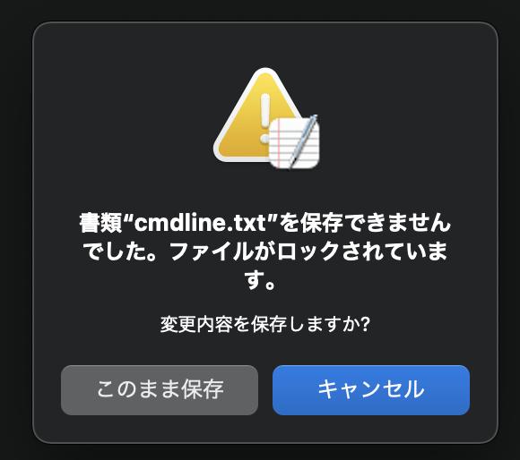 ファイルがロックされています