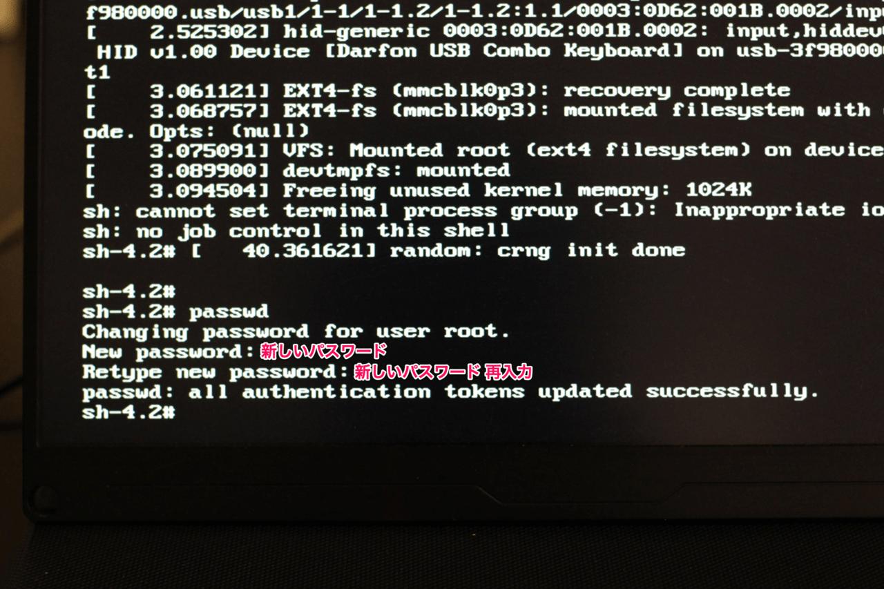rootのパスワード変更