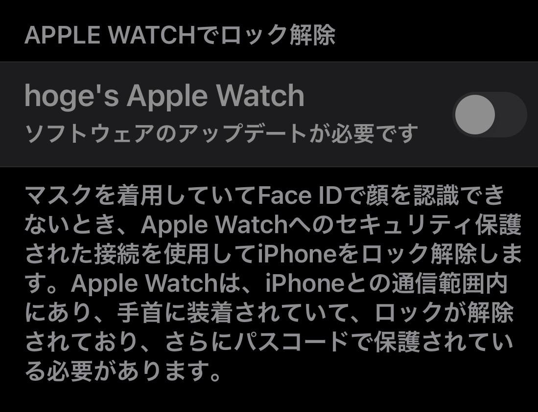 AppleWatchでロック解除