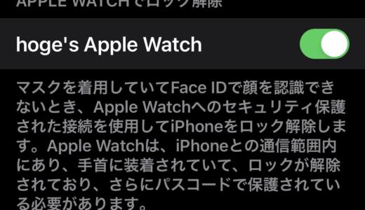 AppleWatchでiPhoneロック解除する方法。マスクしたままOK!