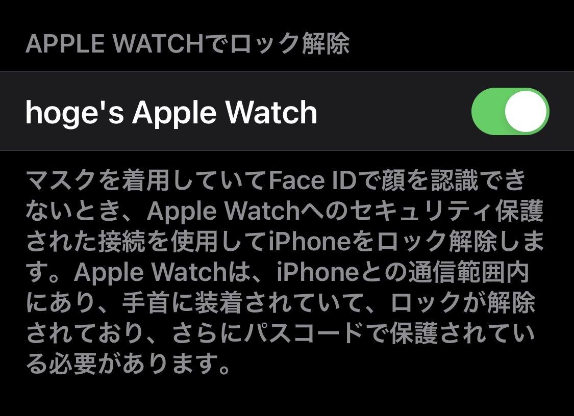 AppleWatchでロック解除有効化