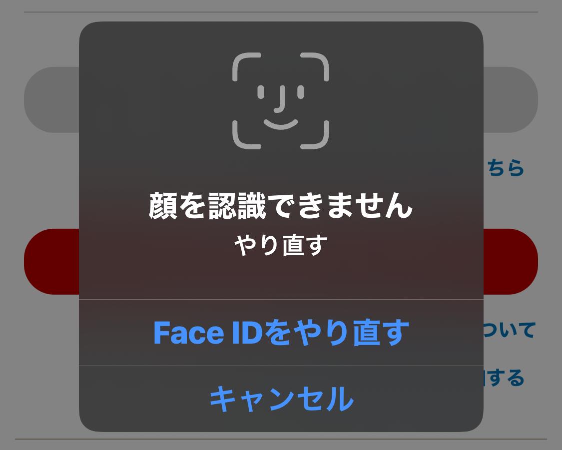 FaceID認証失敗