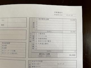 査定金額5万円