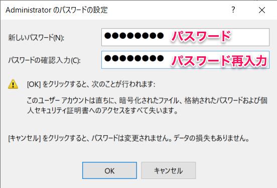 administratorのパスワード設定