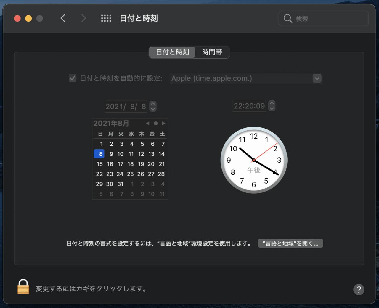 日付と時刻の設定