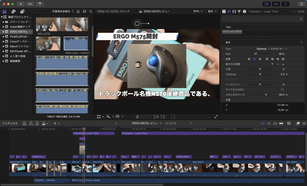 finalcutpro編集画面