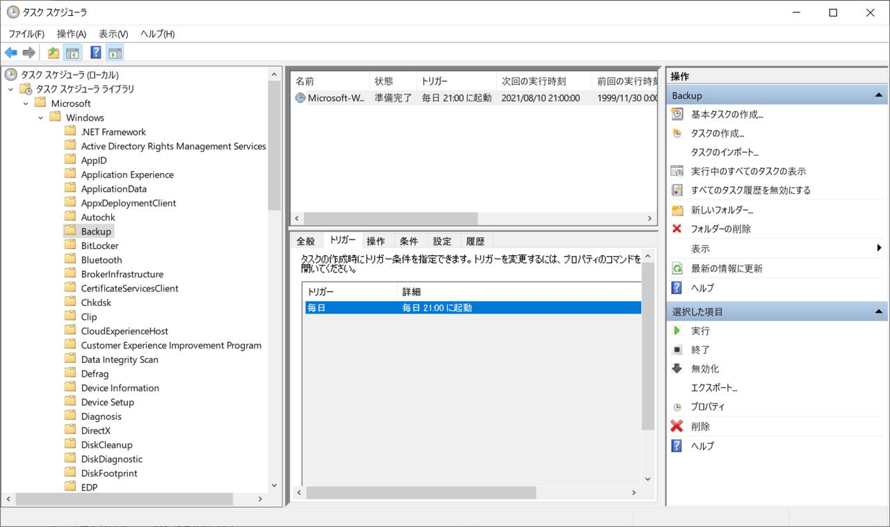 WindowsServerバックアップをタスクスケジューラで設定
