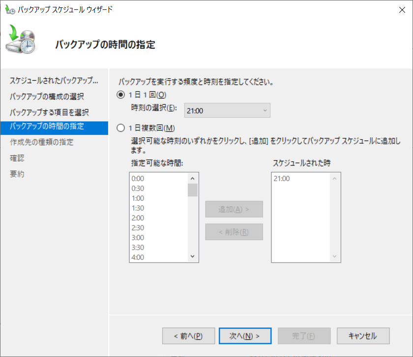 WindowsServerバックアップ設定ウィザード