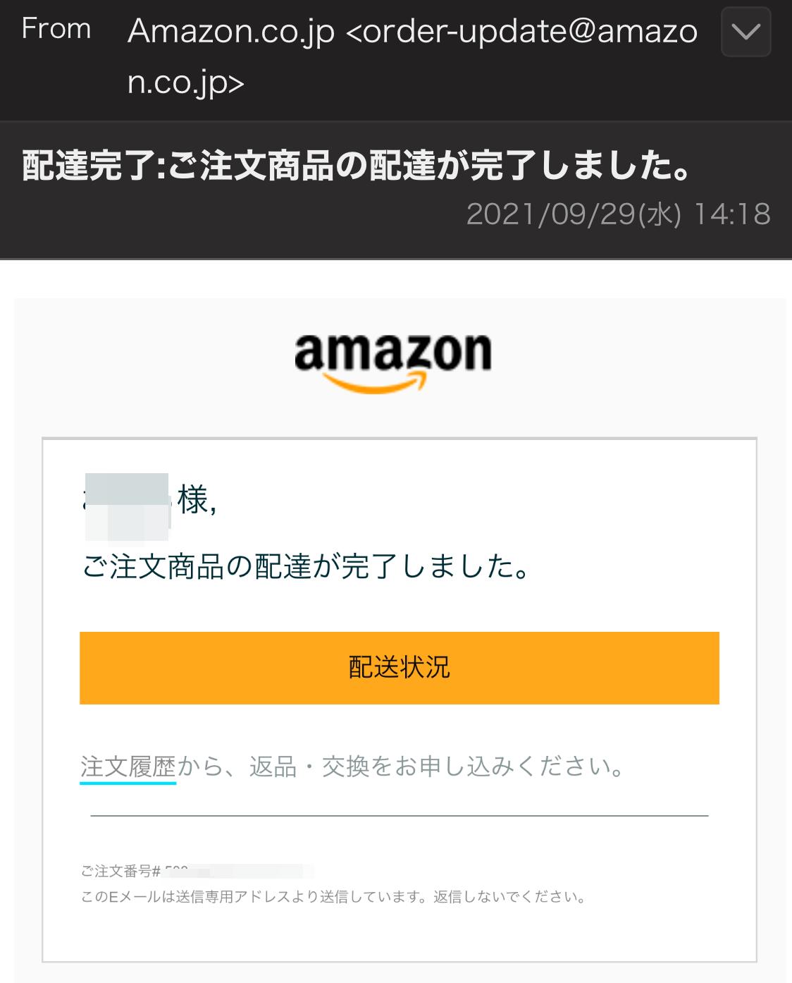Amazonから配達完了通知