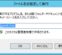 Windows Server2012 R2でリモートデスクトップの接続数制限解除+ユーザ追加他