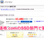 Windows10でSSD(128GB)からSSD(250GB)にクローンしてデータ移行